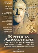 Κριτήρια αξιολόγησης στα ρητορικά κείμενα και στην αρχαϊκή λυρική ποίηση
