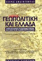 Γεωπολιτική και Ελλάδα