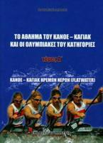 Το άθλημα του Κανόε-Καγιάκ και οι Ολυμπιακές του Κατηγορίες Α'
