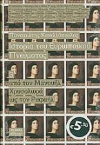 Ιστορία του ευρωπαϊκού πνεύματος: Από τον Μανουήλ Χρυσολωρά ως τον Ραφαήλ