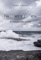 Νονός Απ' Τα Κύματα