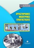 Εργαστηριακές ηλεκτρικές εγκαταστάσεις