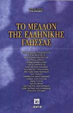Το μέλλον της ελληνικής γλώσσας