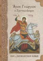 Άγιος Γεώργιος ο Τροπαιοφόρος Βίος και Παρακλητικός Κανών