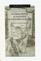 Ο Γιώργος Σεφέρης ως αναγνώστης της ευρωπαϊκής λογοτεχνίας