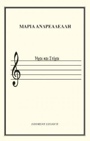 Ήχοι και Στίχοι