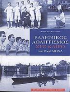Ελληνικός αθλητισμός στο Κάιρο του 20ου αιώνα