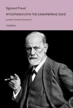 Ψυχοπαθολογία της καθημερινής ζωής
