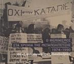Ο φεμινισμός στα χρόνια της μεταπολίτευσης 1974-1990