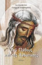 Του πάθος και της Ανάστασης