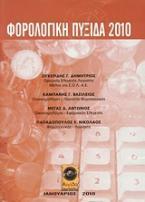 Φορολογική πυξίδα 2010
