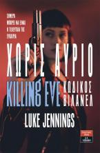 Xωρίς αύριο - Killing Eve Κωδικός Βιλανέλ