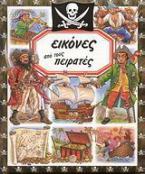 Εικόνες από τους πειρατές