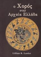 Ο χορός στην αρχαία Ελλάδα