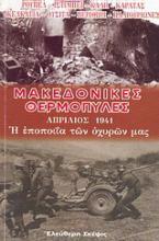 Μακεδονικές Θερμοπύλες
