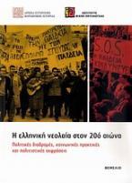 Η ελληνική νεολαία στον 20ό αιώνα