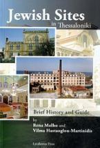Jewish Sites in Thessaloniki