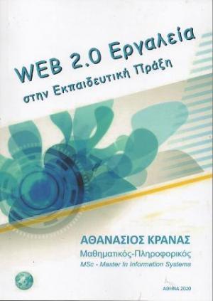 Web 2.0 Εργαλεία  στην Εκπαιδευτική Πράξη