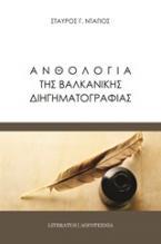 Ανθολογία της βαλκανικής διηγηματογραφίας
