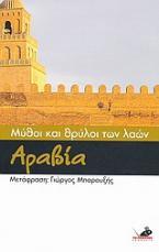 Μύθοι και θρύλοι των λαών: Αραβία