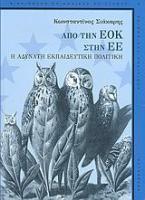 Από την ΕΟΚ στην Ευρωπαϊκή Ένωση