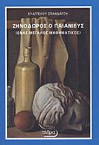 Ζηνόδωρος ο Παιανιεύς