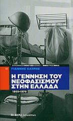 Η γέννηση του νεοφασισμού στην Ελλάδα: 1960-1974