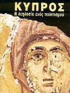 Κύπρος: Η λεηλασία ενός πολιτισμού