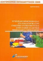Εγχειρίδιο προετοιμασίας στα παιδαγωγικά στο γνωστικό αντικείμενο και στην ειδική διδακτική μεθοδολογία νηπιαγωγών