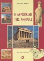Η Ακρόπολη της Αθήνας