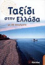 Ταξίδι στην Ελλάδα με 27 διηγήματα από την ελληνική λογοτεχνία