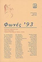 Φωνές ΄93