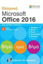 Ελληνικό Microsoft Office 2016 Βήμα Πρός Βήμα