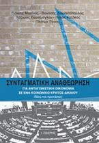 Συνταγματική αναθεώρηση για ανταγωνιστική οικονομία σε ένα κοινωνικό κράτος δικαίου