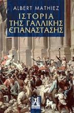 Ιστορία της Γαλλικής Επανάστασης