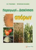 Παραγωγή και διακίνηση σπόρων