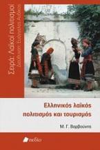 Ελληνικός λαϊκός πολιτισμός και τουρισμός
