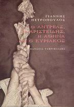 Ο Αντρέας, ο Αριστείδης, η Αθηνά και ο Κυριάκος