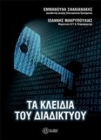 Τα κλειδιά του διαδικτύου