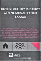 Περιπέτειες του ιδιωτικού στη μεταπολιτευτική Ελλάδα