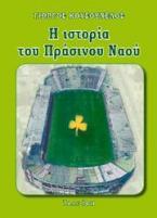Ο πράσινος ναός της Λεωφόρου Αλεξάνδρας