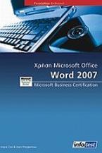 Χρήση Microsoft Office Word 2007