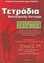 Ανατολική Μακεδονία 1916 - 1918: Τετράδια Βουλγαρικής Κατοχής