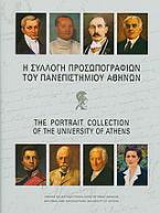 Η συλλογή προσωπογραφιών του Πανεπιστημίου Αθηνών