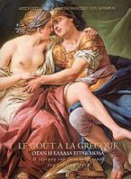 Le goût à la grecque: Όταν η Ελλάδα έγινε μόδα