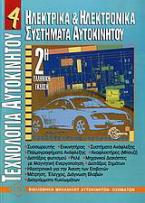 Ηλεκτρικά και ηλεκτρονικά συστήματα αυτοκινήτου