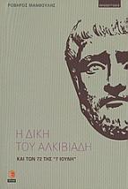 Η δίκη του Αλκιβιάδη και των 72 της