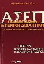 Α.Σ.Ε.Π. παιδαγωγικά και γενική διδακτική όλων των κλάδων και των ειδικοτήτων