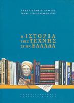 Η ιστορία της τέχνης στην Ελλάδα