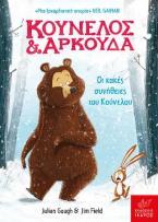 Κούνελος και Αρκούδα: Οι κακές συνήθειες του Κούνελου